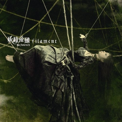 filament 【初回限定盤】(DVD付)