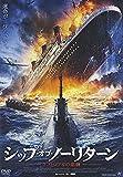 映画に感謝を捧ぐ! 「シップ・オブ・ノー・リターン グストロフ号の悲劇」