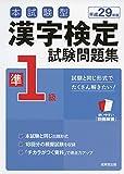 本試験型 漢字検定準1級試験問題集〈平成29年版〉