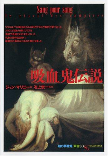 吸血鬼伝説 (「知の再発見」双書)