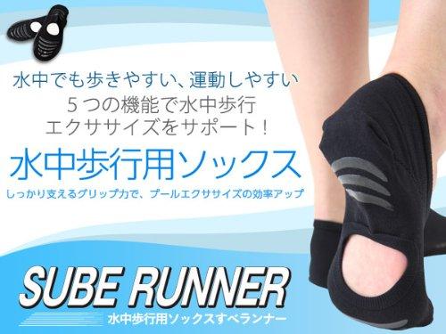 (すべランナー)SUBE RUNNER 女性用・男性用 水中歩行ウォーキング用ソックス 23-25cm ブラック