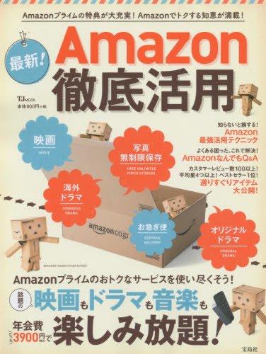 最新! Amazon徹底活用 (TJMOOK)