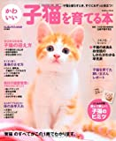 かわいい子猫を育てる本―子猫と暮らすとき、すぐに&ずっと役立つ!育猫のすべ (Gakken Mook)