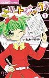 エリートジャック!! 1 (ちゃおコミックス)
