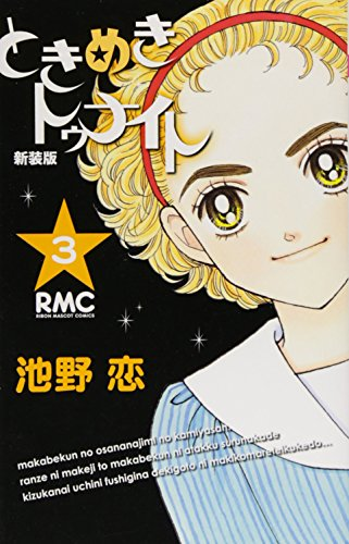 ときめきトゥナイト 3 (りぼんマスコットコミックス)