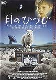 月のひつじ [DVD]