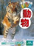 動物 (学研の図鑑LIVE(ライブ))