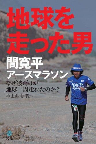 地球を走った男 ~間寛平アースマラソン なぜ彼だけが地球一周、走れたのか?~ (ヨシモトブックス)