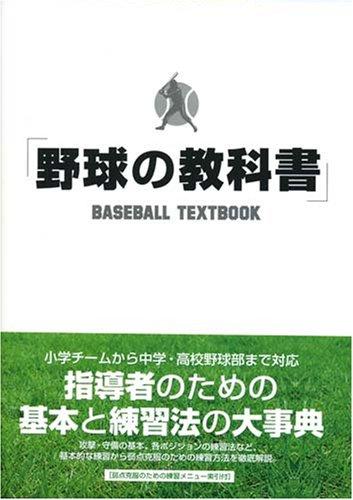 野球の教科書第2版