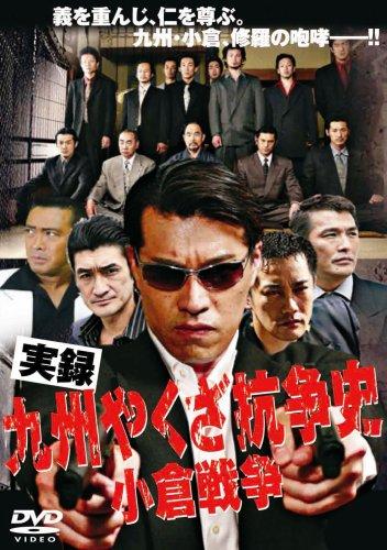実録 九州やくざ抗争史 小倉戦争 [DVD]