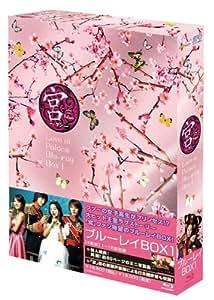 宮~Love in Palace ブルーレイBOXI  [Blu-ray]