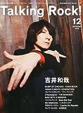 Talking Rock! (トーキングロック) 2013年 12月号 [雑誌]
