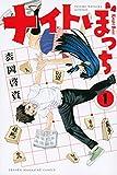 ナイトぼっち / 枩岡 啓資 のシリーズ情報を見る