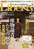 The Liberty (ザ・リバティ) 2014年 02月号 [雑誌]