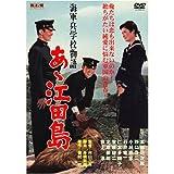 海軍兵学校物語 あゝ江田島 YKC-004 [DVD]
