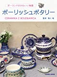 ポーランドのかわいい陶器 ポーリッシュポタリー (COSMIC MOOK)