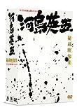 河島英五秘蔵映像集~デビュー前から最後のTV出演まで【完全生産限定盤】