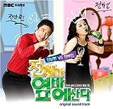 前妻が隣の部屋に住む 韓国ドラマOST (MBC)(韓国盤)