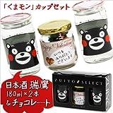 バレンタイン包装商品 【日本酒 くまモンカップ 2本】&【バレンタインラベル 瓶入りチョコ】 (ありがとうラベル)