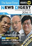 The Japan Times NEWS DIGEST 2014.11 Vol.51 (CD1枚つき)