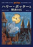 Harry Potter and the Philosopher's Stone (Japanese Edition)