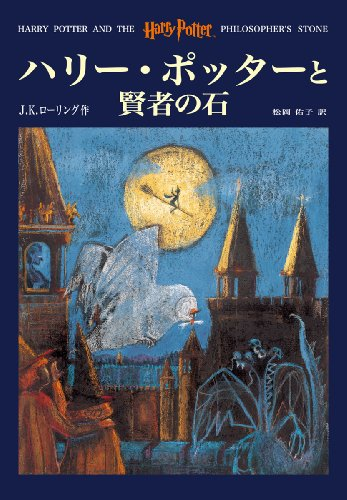 ハリー・ポッターと賢者の石 - Harry Potter and the Philosopher's Stone (book 1)