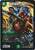 【シングルカード】DMR18)超獣軍隊ベアフガン/自然/SR S8/S9