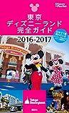 東京ディズニーランド完全ガイド 2016-2017 (Disney in Pocket)