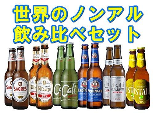 世界のノンアルコールビール12本 飲み比べセット »