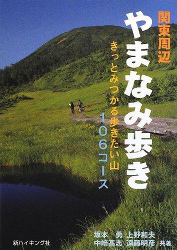 関東周辺やまなみ歩き