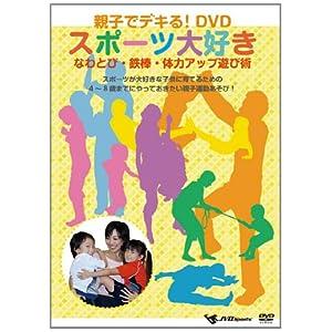 親子でデキる!DVD スポーツ ...