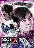 ケータイ捜査官7 File 11 [DVD]