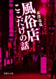 風俗店ここだけの話 (文庫ぎんが堂)