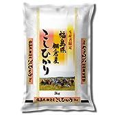 【精米】福島県棚倉町産 白米 こしひかり5kg 平成23年産
