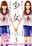 少女 新装版 プチデザ(3) (デザートコミックス)