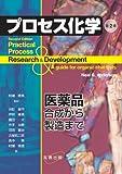 プロセス化学 第2版: 医薬品合成から製造まで
