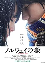 ノルウェイの森 (松山ケンイチ 出演) [DVD]