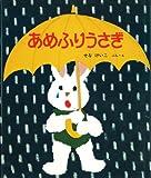 あめふりうさぎ (新日本出版社の絵本 ふれあいシリーズ 1)