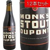モンクズ・スタウト デュポン ベルギービール 330ml(12本セット)【納期:3日?約2週間後に発送】