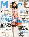Mart (マート) 2010年 08月号 [雑誌]