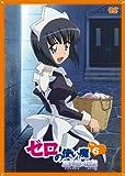 ゼロの使い魔~三美姫の輪舞~Vol.6 [DVD]