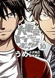 大東京トイボックス (10) (バーズコミックス)