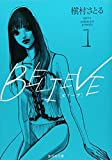 BELIEVE 1 (集英社文庫―コミック版) (集英社文庫 ま 6-49)