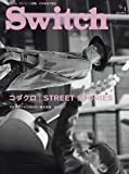 SWITCH Vol.32 No.1 ◆ コブクロ STREET STORIES