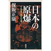 日本の原爆―その開発と挫折の道程
