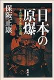 日本の原爆: その開発と挫折の道程