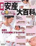 最新安産大百科―出産方法選びから新生児まで (ベネッセ・ムック たまひよブックス)