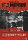 HITLER TO HIROSHIMA ~第二次世界大戦~ 2.アジア・太平洋戦線[DVD]