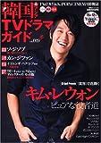 韓国&アジアTVドラマガイド vol.19―TV&DVD&K-POP&CINEMA情報誌 (19) (双葉社スーパームック)