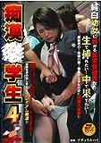 痴漢○学生 4 [DVD]